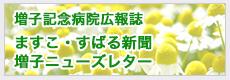 増子記念病院広報誌 ますこ・すばる新聞