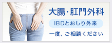 大腸肛門科(IBDとおしり外来)