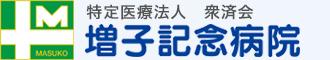 増子記念病院ロゴ